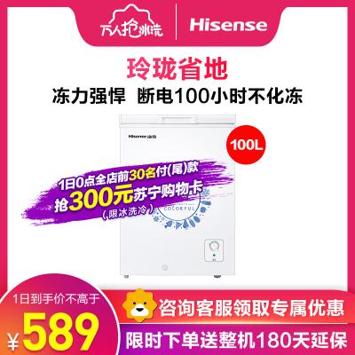 海信(Hisense)BD/BC-100N/A 100升 家用冰柜 小型迷你臥式冷藏冷凍轉換柜 節能靜音 冷柜(珍珠白)