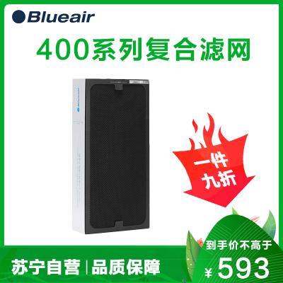Blueair/布魯雅爾400系列 401/402/403/450E/410B機型 SmokeStop 復合型過濾網濾芯