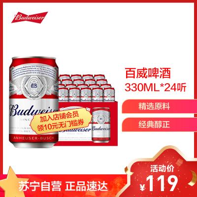 百威(Budweiser)啤酒經典醇正330ml*24聽整箱裝啤酒蘇寧自營國產啤酒