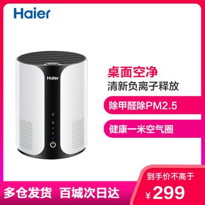 海爾 (Haier)桌面空氣凈化器 ZKJ-F40A1 空氣凈化器小型桌面負離子辦公室除二手煙臥室除甲醛迷你凈化