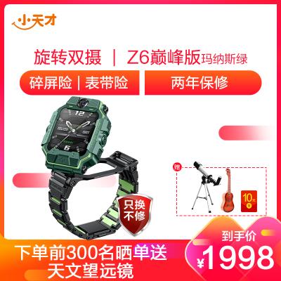 【新品】小天才电话手表Z6巅峰版 玛纳斯绿 4G全网通NFC旋转双摄游泳级防水儿童智能电话手表