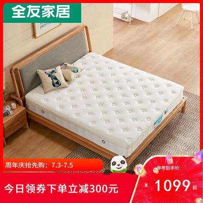 【搶】全友家居 乳膠床墊 臥室雙功能軟硬兩用床墊 1.8米1.5米 105069