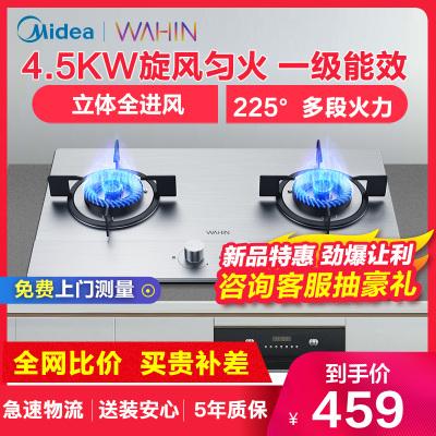 美的出品WAHIN華凌燃氣灶JZT-HQ6 家用大火力不銹鋼面板燃氣灶 4.5KW猛火一級能效灶具 天然氣灶具