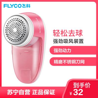飛科(FLYCO)毛球修剪器FR5230 不銹鋼刀網去毛球器除毛器