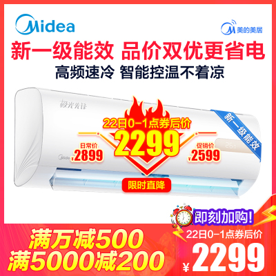 美的(Midea)空調自營 1.5匹新一級能效變頻掛壁式家用空調 冷暖1.5P掛機KFR-35GW/N8MHA1