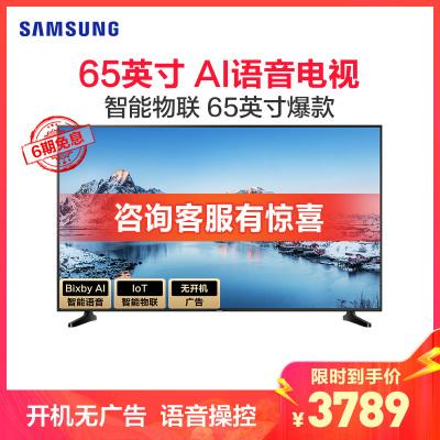 三星(SAMSUNG)UA65RUF60EJXXZ 65英寸4K超高清電視平面杜比音效HDR10+語音互聯智能電視機