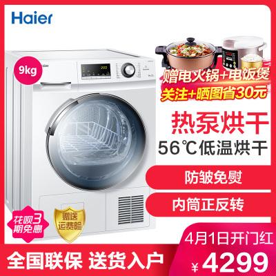海爾(Haier) GBNE9-A636 9公斤 大容量干衣機 熱泵式烘干機全自動家用滾筒式 節能烘衣機