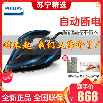 飞利浦(Philips)电熨斗GC5034/28 智能温控 1-3档 大功率手持蒸汽熨衣机 陶瓷顺滑底板 支持 自动断电