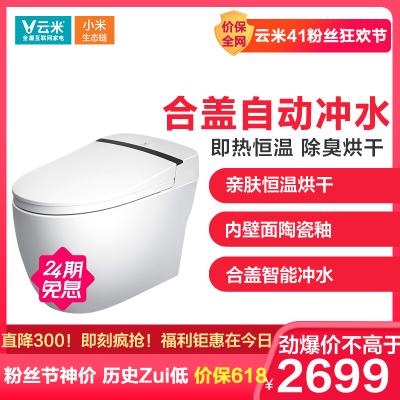 云米(VIOMI)家用马桶遥控全自动冲水座便器智能一体式无水箱加热恒温(坑距400MM)