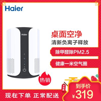 海尔 (Haier)桌面空气净化器 ZKJ-F40A1 空气净化器小型桌面负离子办公室除二手烟卧室除甲醛迷你净化