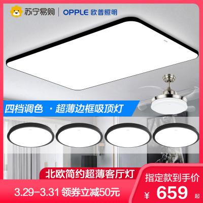 歐普照明led客廳吸頂燈具現代簡約長方形臥室餐廳風扇燈套餐TC