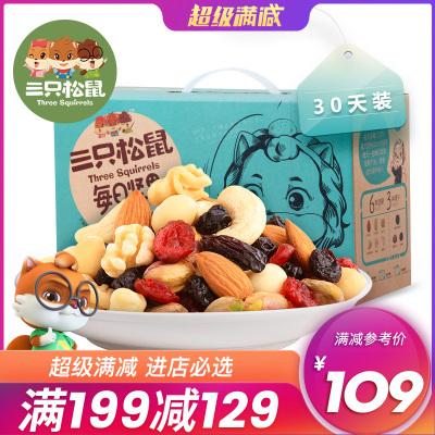 【三只松鼠_每日坚果750g/30天装】量贩混合果仁小包装零食大礼包