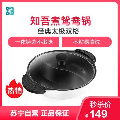 知吾煮鴛鴦鍋 GJT03CM 一鍋兩味鴛鴦火鍋白色 27cm口徑加厚鍋具火鍋盆電磁爐火鍋