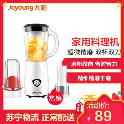 九阳(Joyoung)料理机JYL-C91T 家用多功能 全自动 绞肉奶昔干磨 小型宿舍 榨汁机果汁机 搅拌机600ml