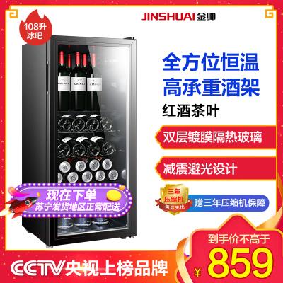 金帅(JINSHUAI) BC-108JC 108升家用办公冰箱 侧开门冷藏 商务冰吧 水果保鲜 冷藏柜 红酒柜 茶叶柜