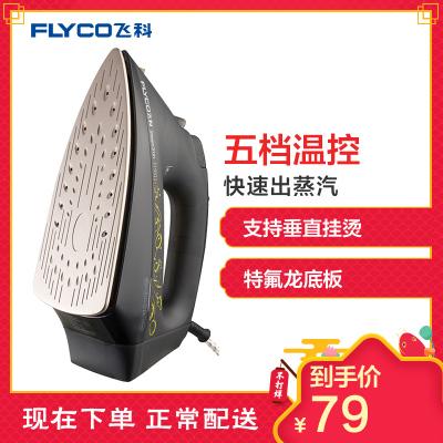 飞科(FLYCO)有线蒸汽式电熨斗FI9311 1800瓦垂直蒸汽 3档蒸汽家用烫斗熨斗