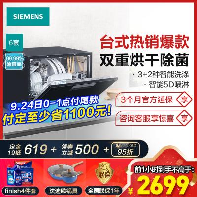 西門子(SIEMENS洗碗機臺式進口家用全自動 易安裝高溫消毒自動洗碗器 6套(A版)* SK23E610TI