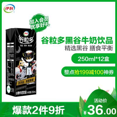 伊利 谷粒多 谷物牛奶饮品 黑谷牛奶 粗粮牛奶 12盒*250ml(礼盒装)营养儿童学生早餐奶