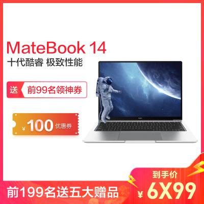 華為(HUAWEI)MateBook14 2020款(十代i5-10210U 16G 512GB MX350/2G獨顯)銀14.0英寸廣色域2K觸摸屏輕薄本商務辦公筆記本電腦