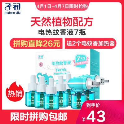 子初無味嬰兒驅蚊用品防蚊液蚊香液7瓶裝送2加熱器電蚊香液