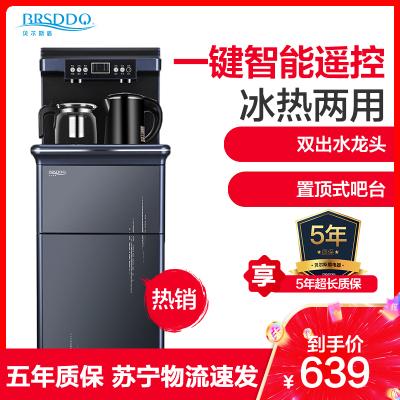 貝爾斯盾(BRSDDQ)飲水機38款藏青色冷熱型茶吧機冰熱立式全自動上水柜式智能家用自營桶裝水下置式水桶臺式辦公室
