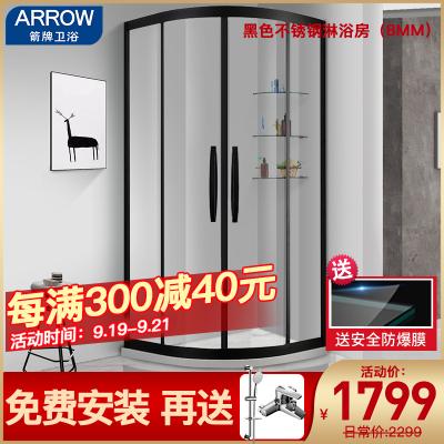 箭牌(ARROW)整體淋浴房 浴室鋼化玻璃304不銹鋼弧扇形洗澡間 浴室左右開移門式淋浴房 不含蒸汽送防爆膜黑色淋浴房
