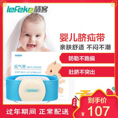 秝客(efeke)疝气带C02-QS-3单条装 医用透气凸肚脐疝带婴儿小儿疝气贴 蓝色单条装 均码可调节