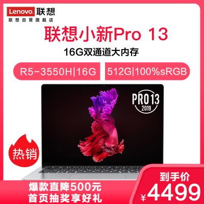 聯想(Lenovo)小新Pro13 新品 13.3英寸全面屏超輕薄本筆記本電腦(R5-3550H 16G 512G 2.5K QHD高分屏 100%sRGB)銀