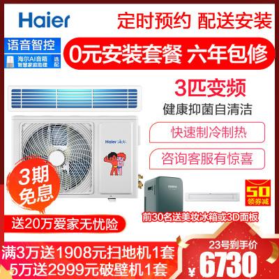 【熱賣】海爾Haier大3匹風管機一拖一變頻自清潔家用客廳中央空調KFRD-72NW/34FDA22(變頻星)
