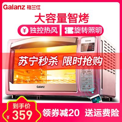 格兰仕(Galanz) 电烤箱 iK2R 上下独立控温 智能wifi 旋转烧烤 热风循环 低温发酵 内置菜单 32L