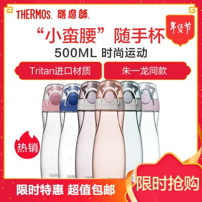 膳魔师(Thermos)TCSA-500塑料水杯随手杯运动多彩时尚喝水杯500ML 家用/旅行/通用