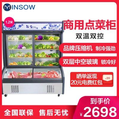銘首(Minsow) HY-1200 1.2米 點菜柜 商用展示柜 上冷藏柜下微凍柜 保鮮柜 麻辣燙柜 商用陳列柜