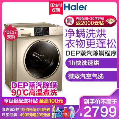 海尔(Haier)EG100HB209G 10公斤大容量 变频 全自动 滚筒洗衣机 干衣机洗干一体 洗烘一体机 1级能效
