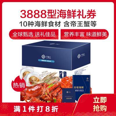 【年货礼盒】【礼券】今锦上 环球海鲜礼盒大礼包3888型海鲜礼券礼品卡 海鲜礼盒 含10种食材