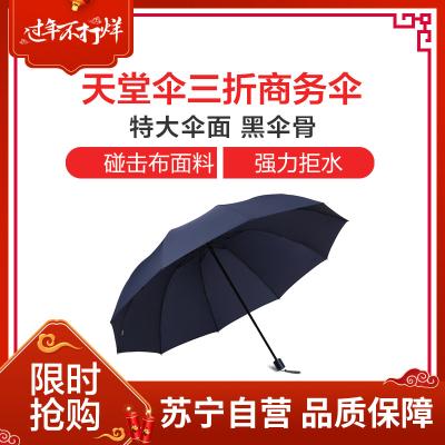 天堂伞 33212E加大加固碰击布三折双人商务晴雨伞