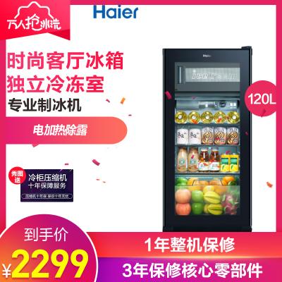 海爾(Haier)LC-120DA 120升冰吧 客廳冰箱 多溫區廳吧 紅酒柜飲料柜 辦公室電器 辦公室家電
