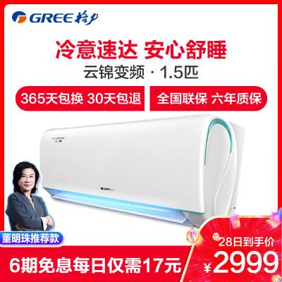 格力(GREE)1.5匹 變頻 KFR-35GW/NhPcB1W 云錦 一級能效 WIFI云控 冷暖 空調 掛機