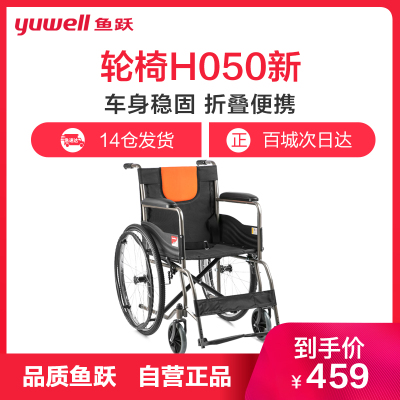 魚躍(YUWELL)輪椅 全鋼管加固 可折疊收納老人手動便攜普通輪椅車 H050