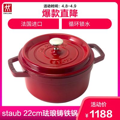 雙立人(ZWILLING)旗下Staub法國進口22cm琺瑯鑄鐵鍋湯鍋燉鍋