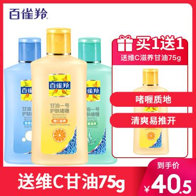 百雀羚甘油 鳳凰甘油一號170g*3瓶套裝 護膚純正品潤膚身體乳滋潤保濕補水