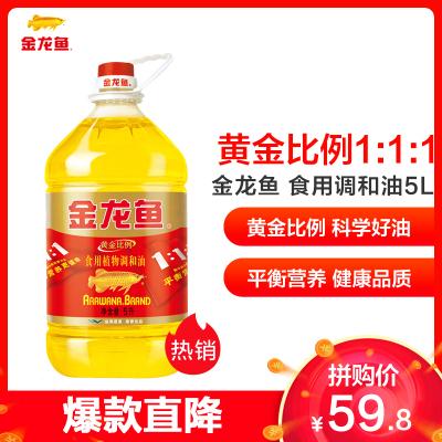 金龙鱼 黄金比例食用调和油5L