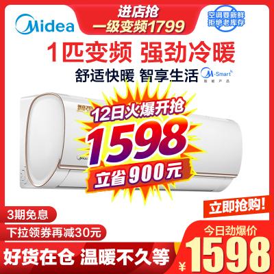 美的(Midea)1匹变频智能家用挂机冷暖空调3级能效静音节能 百档柔风 智弧挂壁式KFR-26GW/WDBN8A3@