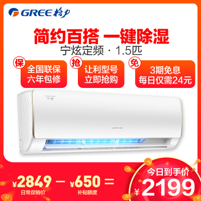 格力(GREE)1.5匹 定频 KFR-35GW/NhDcD3 宁炫 冷暖家用空调挂机