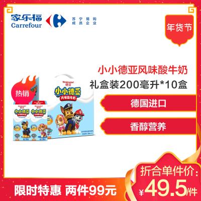 【家乐?!康卵?Weidendorf)小小德亚风味酸牛奶(汪汪队版)礼盒200mlX10