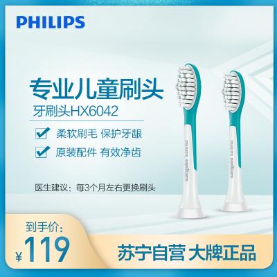 飛利浦(Philips)牙刷頭HX6042/63 兒童標準型刷頭2支裝 適配HX6322/HX6312 兒童專屬清潔刷頭