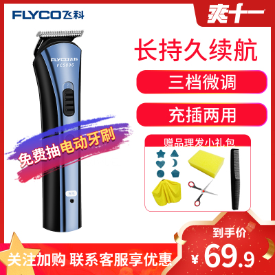 飛科(FLYCO)電動理發器FC5806充電式成人家用電推子剃頭刀嬰兒兒童電推剪電剪刀剪發器剃發器發廊