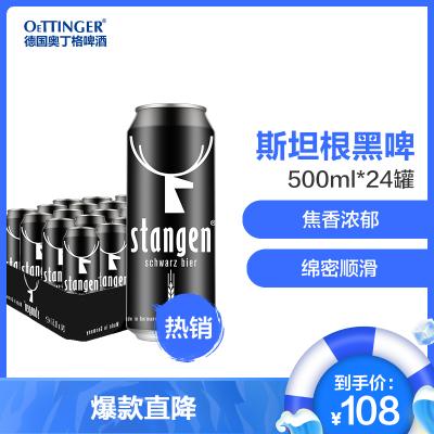 德國原裝進口 stangen 斯坦根 黑啤酒 500ml*24 整箱裝