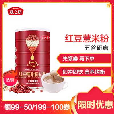 【领券第二件更优惠】燕之坊红豆薏米枸杞粉500g 五谷杂粮代餐粉 饱腹代餐