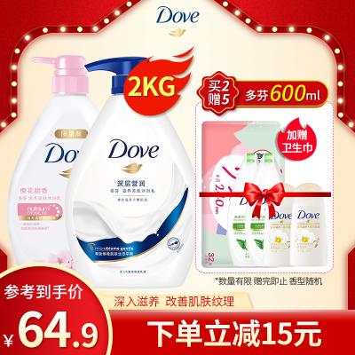 多芬(Dove)沐浴露深層營潤1kg+櫻花甜香1kg+清透水潤190g*2加贈50ml*2【聯合利華】