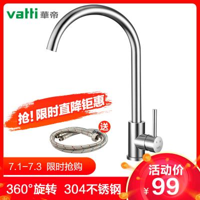 華帝(VATTI)304不銹鋼廚房龍頭 單把單孔冷熱水龍頭 360°自由旋轉洗菜盆龍頭 陶瓷片閥芯水龍頭